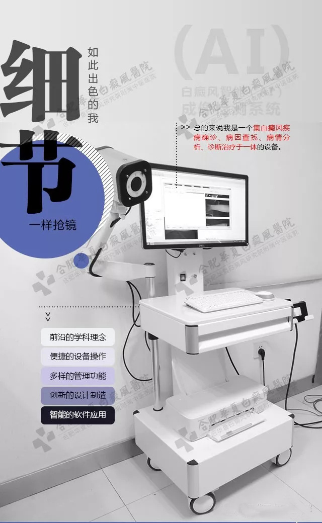 合肥华夏白癜风AI智能成像检测系统