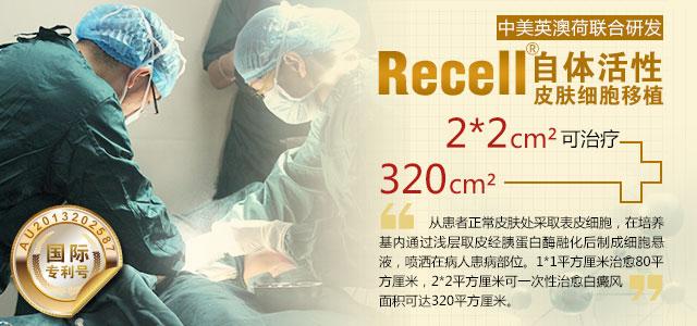 合肥华夏ReCell自体活性皮肤细胞移植再生技术